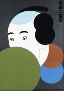 Desde Japon Ikko Tanaka